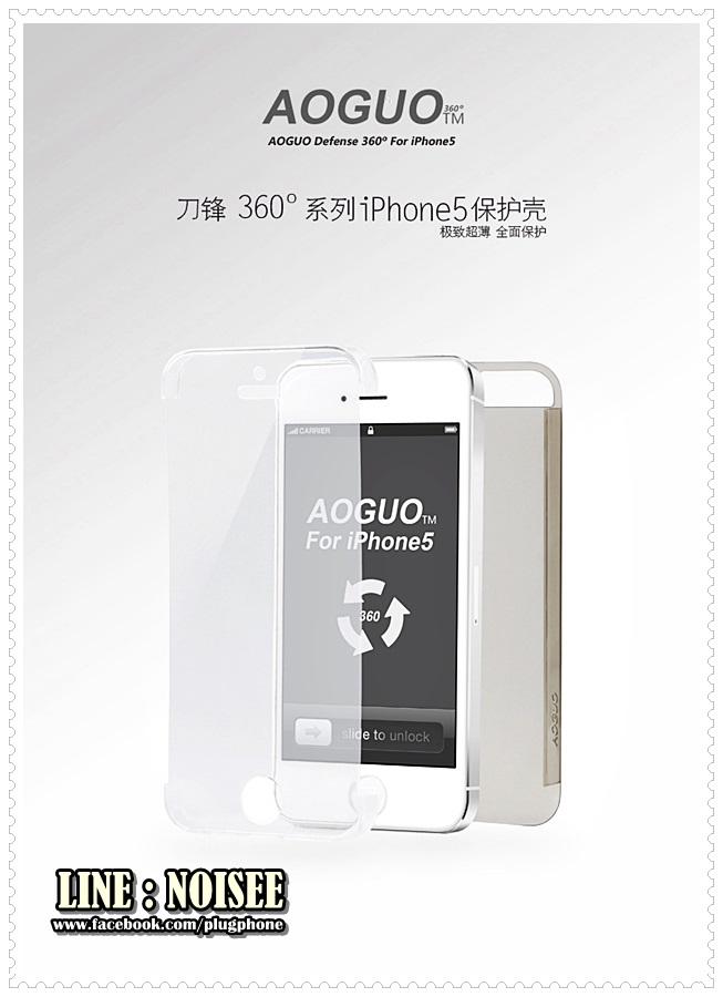 เคส iPhonei4/4s - AOGUO 360 องศา ของแท้ 100%