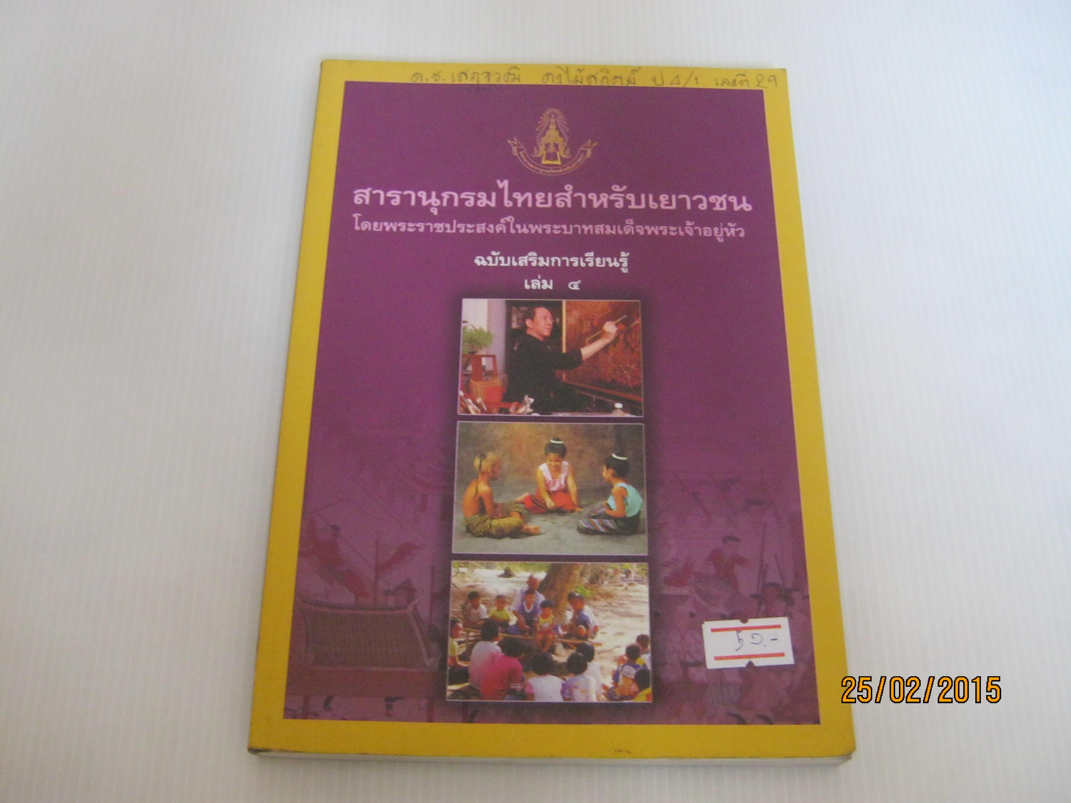สารานุกรมไทยสำหรับเยาวชน โดยพระราชประสงค์ในพระบาทสมเด็จพระเจ้าอยู่หัว ฉบับเสริมการเรียนรู้ เล่ม ๔ การช่างและหมู่บ้านช่าง การละเล่นพื้นเมือง นิทานพื้นบ้าน