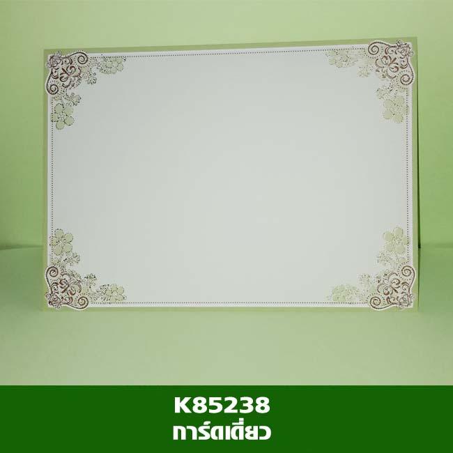 K 85238 การ์ดเดี่ยว