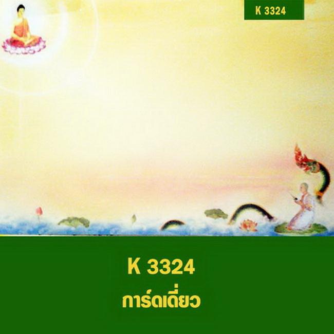 K 3324