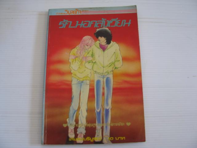 รักนอกสังเวียน ( เล่มจบ) โอโมริ เคโกะ เขียน