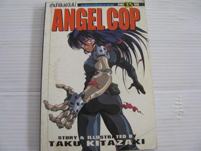 ANGEL COP เล่มเดียวจบ TAKU KITAZAKI เขียน
