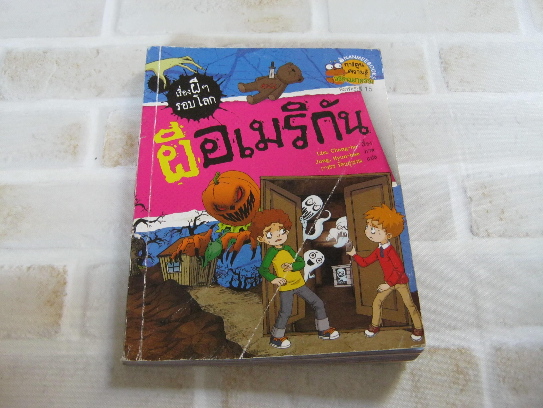 เรื่องผี ๆ รอบโลก ผีอเมริกัน Lim, Chang-ho เขียน Jung, Myun-hee ภาพ ภาสกร รัตนสุวรรณ แปล