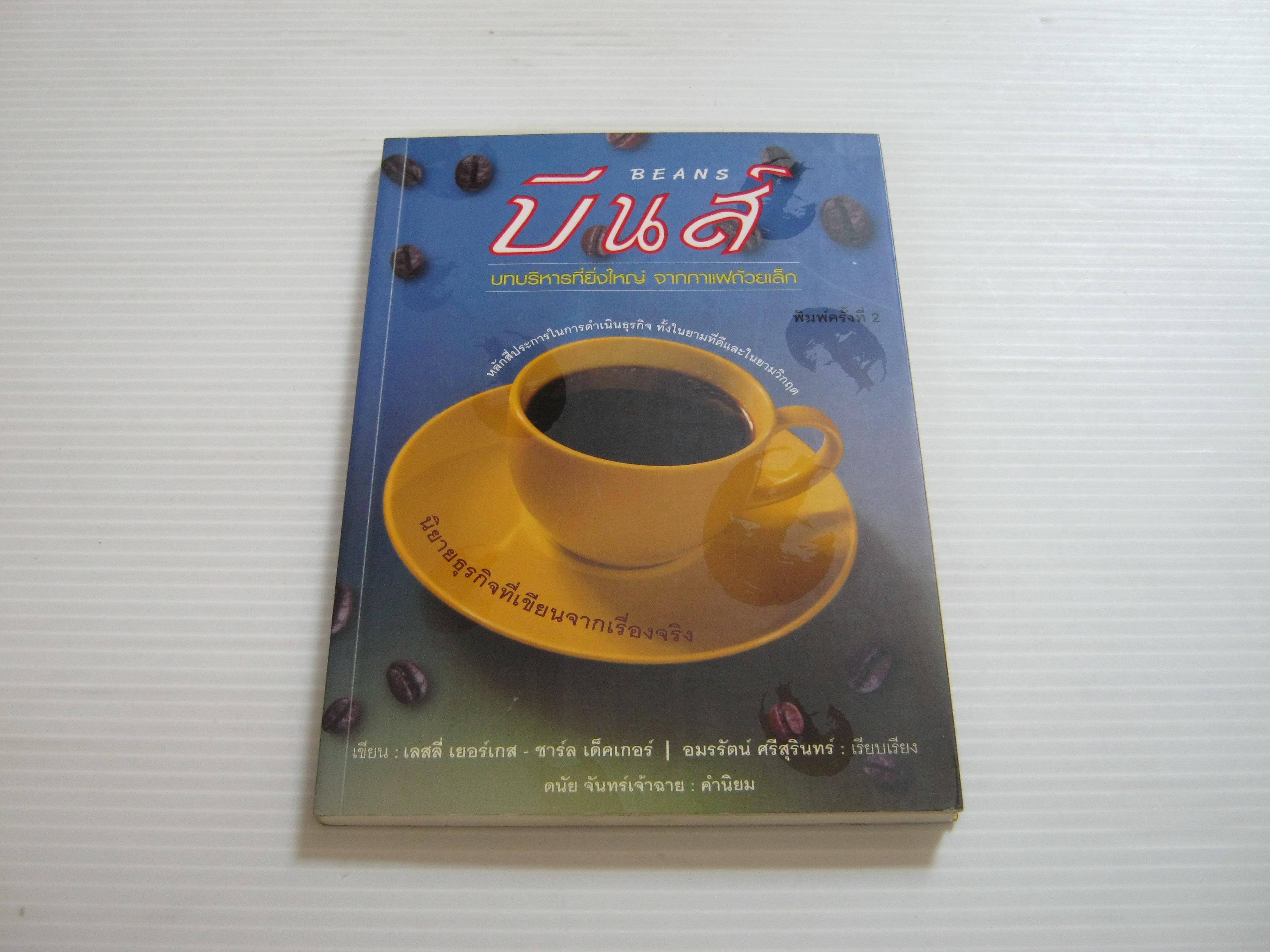 บีนส์ บทบริหารที่ยิ่งใหญ่ จากกาแฟถ้วยเล็ก (Beans) พิมพ์ครั้งที่ 2 เลสลี่ เยอร์เกส-ชาร์ล เด็คเกอร์ เขียน อมรรัตน์ ศรีสุรินทร์ แปล
