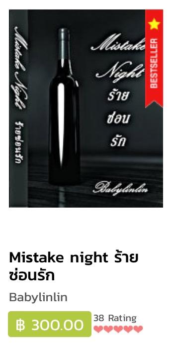 E-books Mistake night ร้ายซ่อนรัก / BabyLinLin