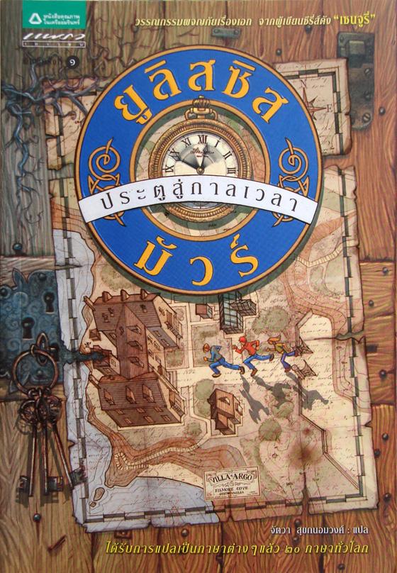 ยูลิสซิส มัวร์ เล่ม 1 ประตูสู่กาลเวลา / ปิเอร์โดเมนิโก บัคคาลาริโอ