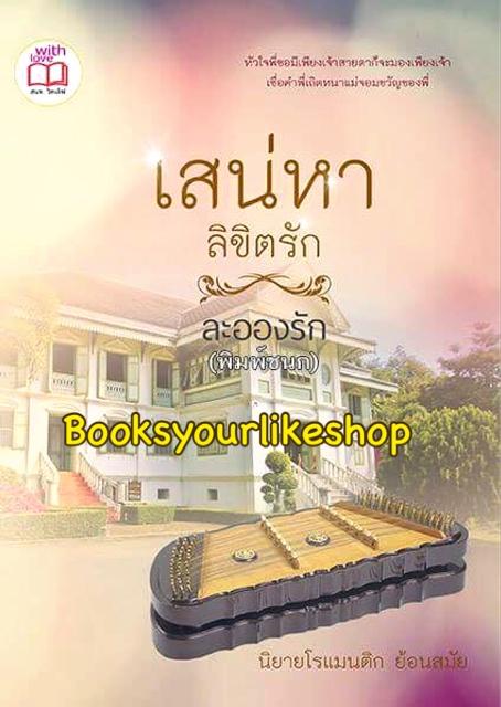 เสน่หาลิขิตรัก / ละอองรัก ( พิมพ์ชนก ) หนังสือใหม่ทำมือ