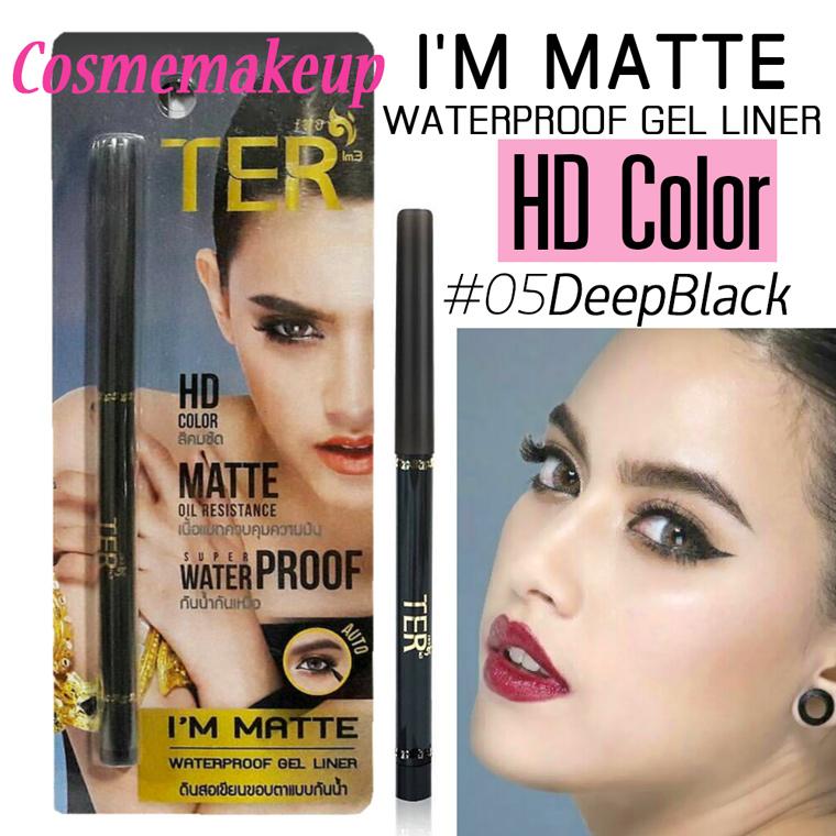 TER I'm Matte Waterproof Gel Liner #สีดำ #05DeepBlack ข้ามขีดสุดของ penliner เนื้อmatteกันน้ำ เจลไลเนอร์ดินสอเขียนขอบตาแบบหมุนใช้ง่ายไม่ต้องเหลา ทนน้ำ ทนมัน ตามแบบฉบับแบรนด์ เฑอ