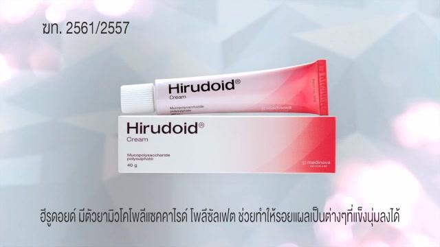 Hirudoid Cream 20 g