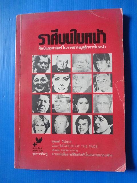 ราศีบนใบหน้า ศิลป์ปละศาสตร์ในการอ่านบุคลิกจากใบหน้า แปลโดย ยุพเรศ วินัยธรา แปลจาก SECRETS OF THE FACE BY LAILAN YOUNG