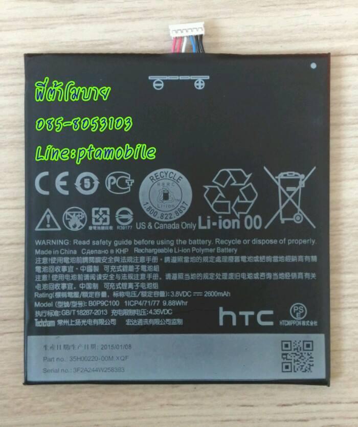 แบตเตอรี่ เอชทีซี Desire 816 (HTC) BOP9C100