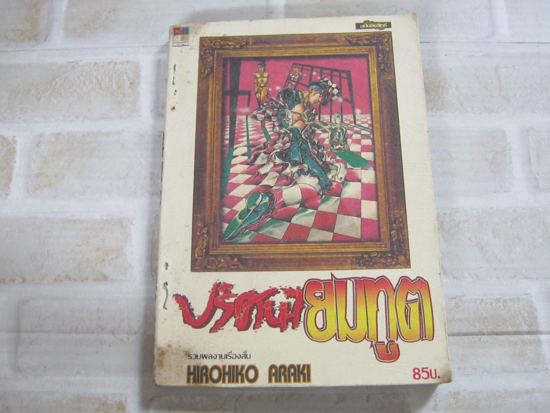 รวมผลงานเรื่องสั้น Hirohiko Araki ปริศนายมทูต เล่มเดียวจบ ( มีเย็บแม็กที่ปก )