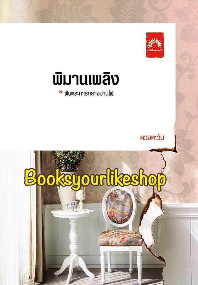 พิมานเพลิง / ดวงตะวัน / หนังสือใหม่