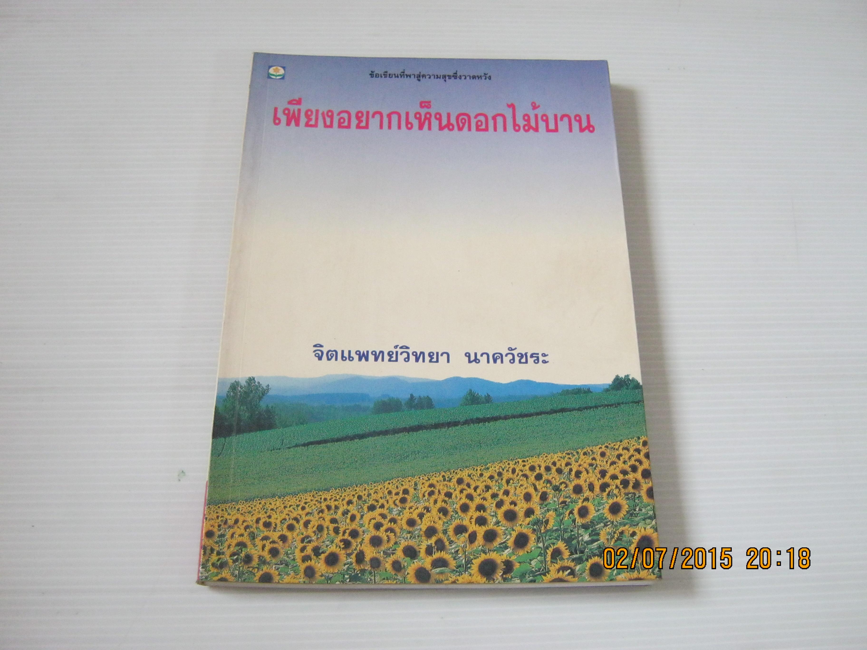 เพียงอยากเห็นดอกไม้บาน จิตแพทย์วิทยา นาควัชระ เขียน