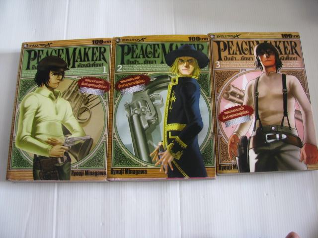 PEAGE MAKER ปืนข้าชักมาต้องมีเดี้ยง ! ชุด เล่ม 1-3 ( ยังไม่จบ ) Ryouji Minagawa เขียน