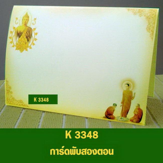 K 3348