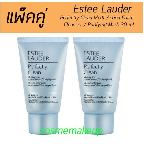 (แพ็คคู่) เครื่องสำอาง Estee Lauder Perfectly Clean Multi Action Cleanser / Purifying Mask ( ขนาด 30 กรัม x2 ชิ้น)