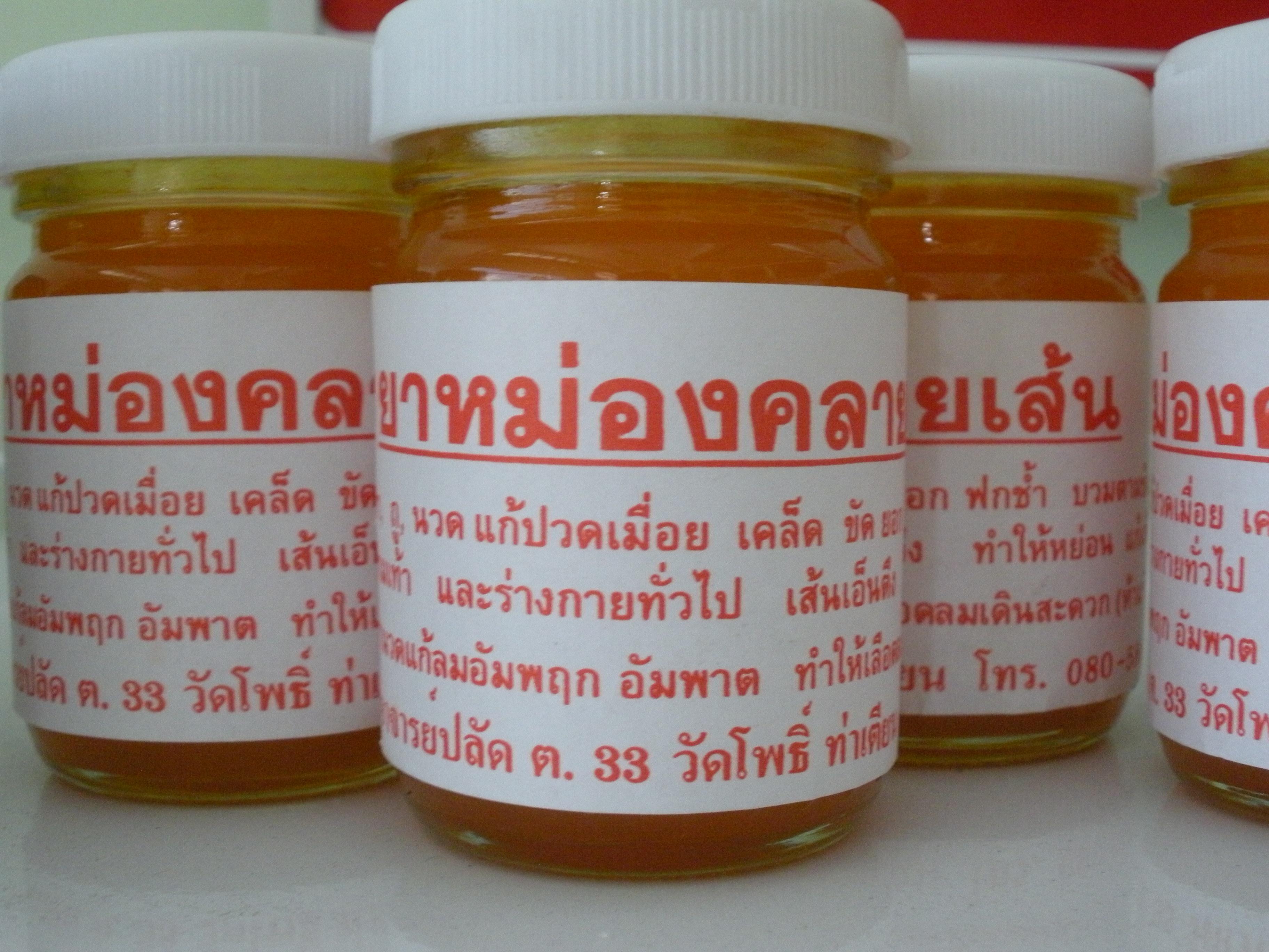 ยาหม่อง คลายเส้น 100g (Herb Ointment 100g)