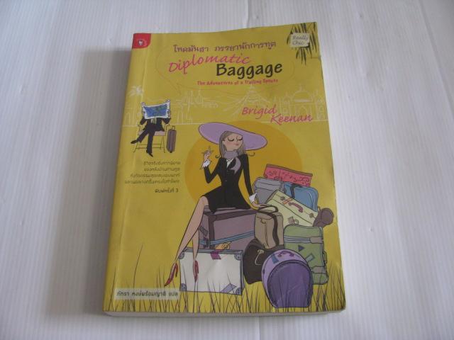 โหดมันฮา ภรรยานักการทูต (Diplomatic Baggage) พิมพ์ครั้งที่ 3 Brigid Keenan เขียน ภัทรา พงษ์พร้อมญาติ