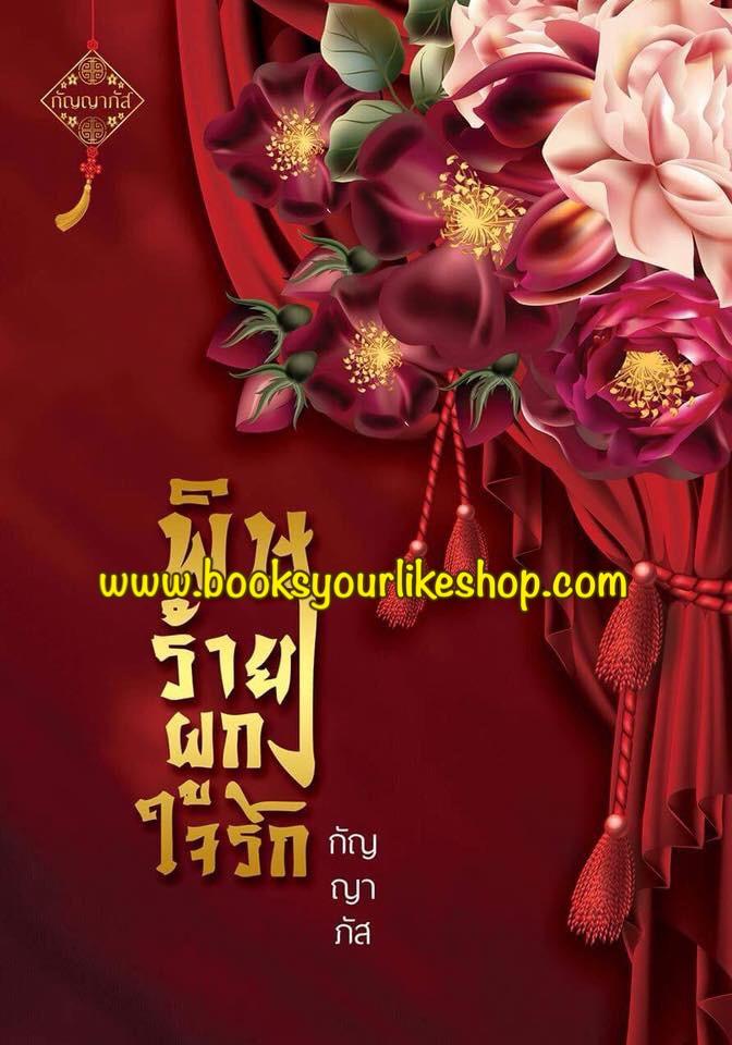 เปิดจอง ส่งฟรี พิษร้ายผูกใจรัก / กัญญาภัส หนังสือใหม่ นิยายจีน ( เข้า สค ) เรต 18++
