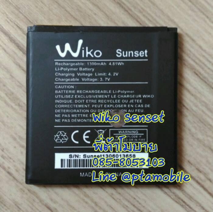 แบตเตอรี่ Wiko Sunset (วีโก้ ซันเซ็ท)