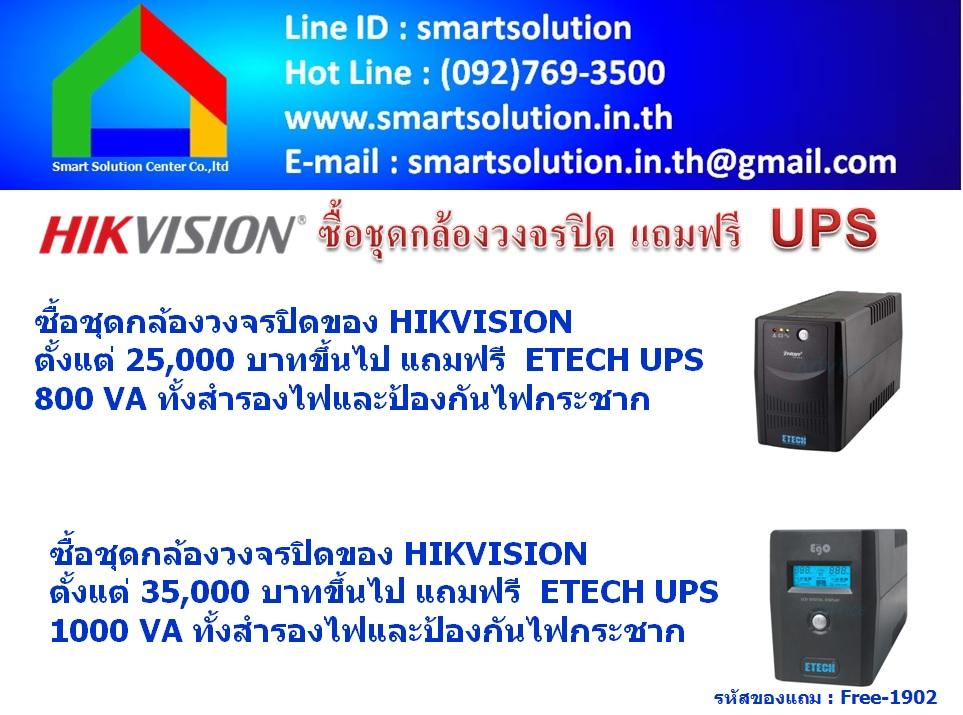 Hikvision - Smart Solution : Inspired by LnwShop com