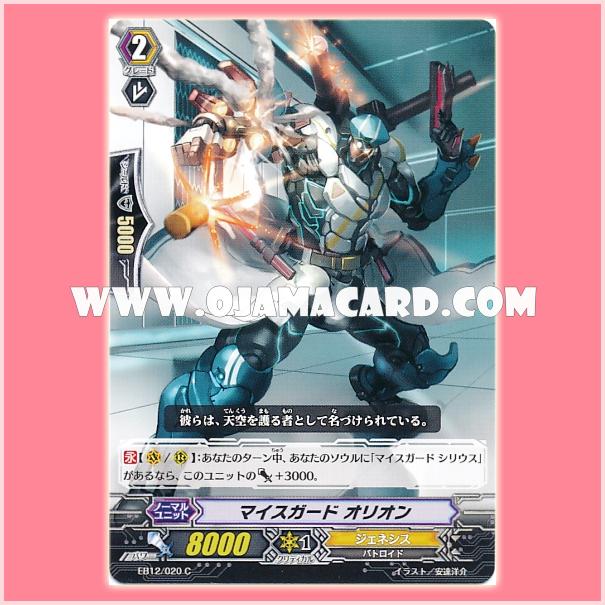 EB12/020 : Myth Guard, Orion (C)