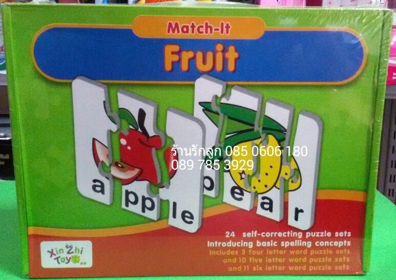 จิ๊กซอจับคู่ภาพคำศัพท์ผลไม้ Match it Fruit