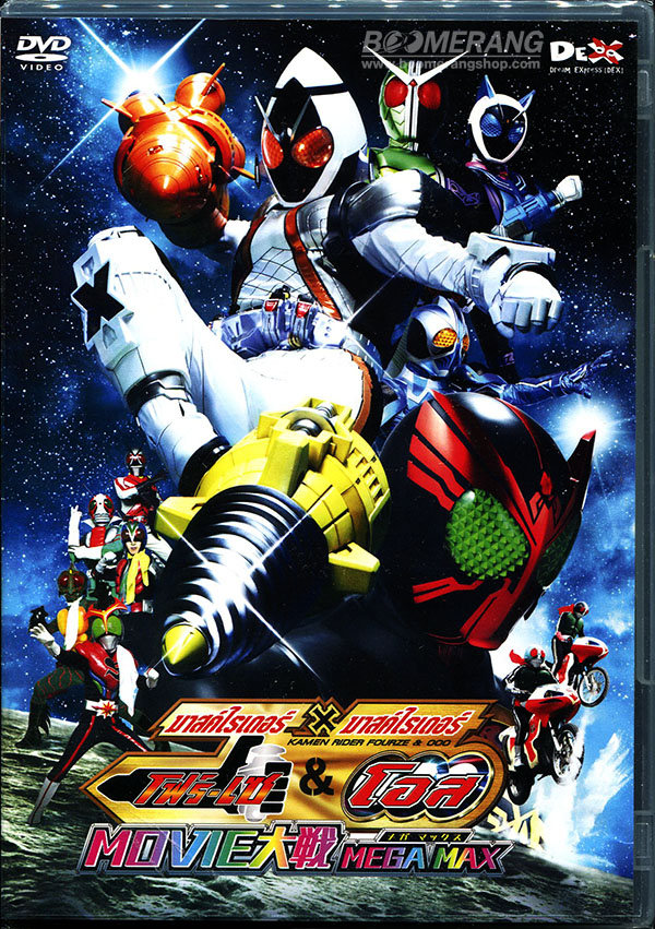 Kamen Rider Fourze & OOO Movie War Megamax (มาสเตอร์ 1 แผ่นจบ)