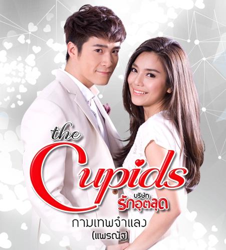 The Cupid บริษัทรักอุตลุด ตอน กามเทพจำเเลง (อาเล็ก+ปราง) === 2 แผ่นจบ