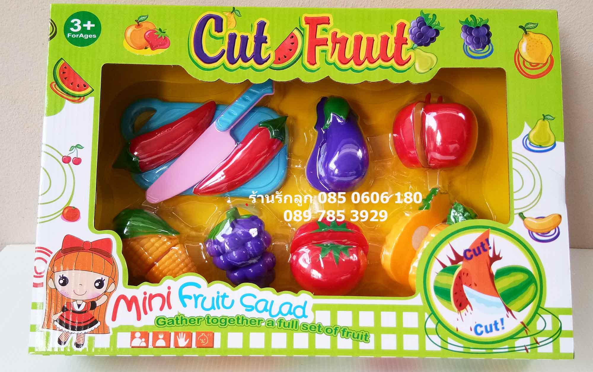 ชุดหั่นผัก ผลไม้ ของเล่นเด็ก