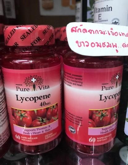 Pure Vita Lycopene 40 mg. เพียว ไวต้า ไลโคปีน สารสกัดจากมะเขือเทศเข้มข้น บรรจุ 60 ซอฟเจล