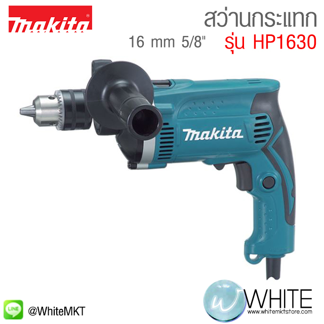 """สว่านกระแทก 16 mm 5/8"""" รุ่น HP1630 ยี่ห้อ Makita (JP) Hammer Drill"""