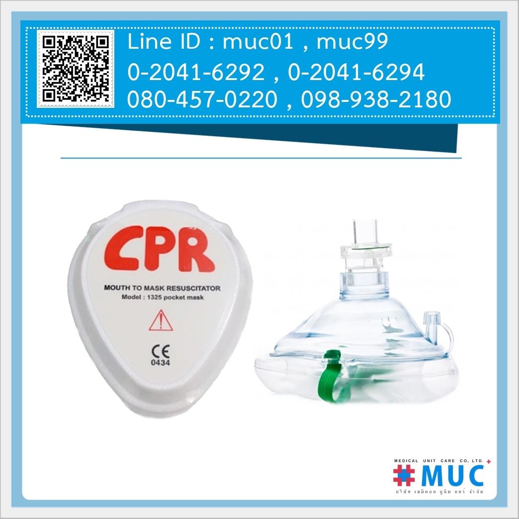 ชุดช่วยหายใจปากเป่า , หน้ากากกันสัมผัส (CPR Mask , Pocket Mask)