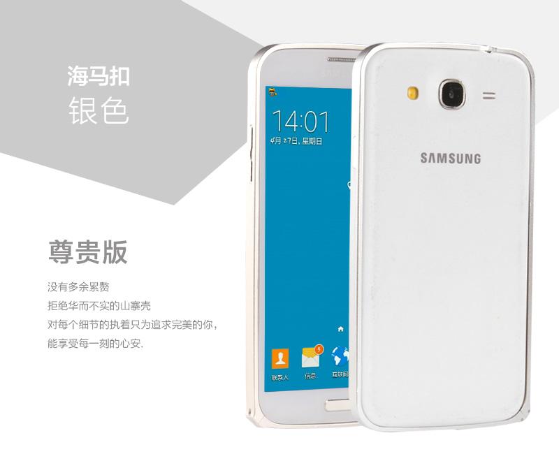 (พร้อมส่ง)เคสมือถือซัมซุง Case Samsung Galaxy Mega 5.8 บัมเปอร์โลหะ