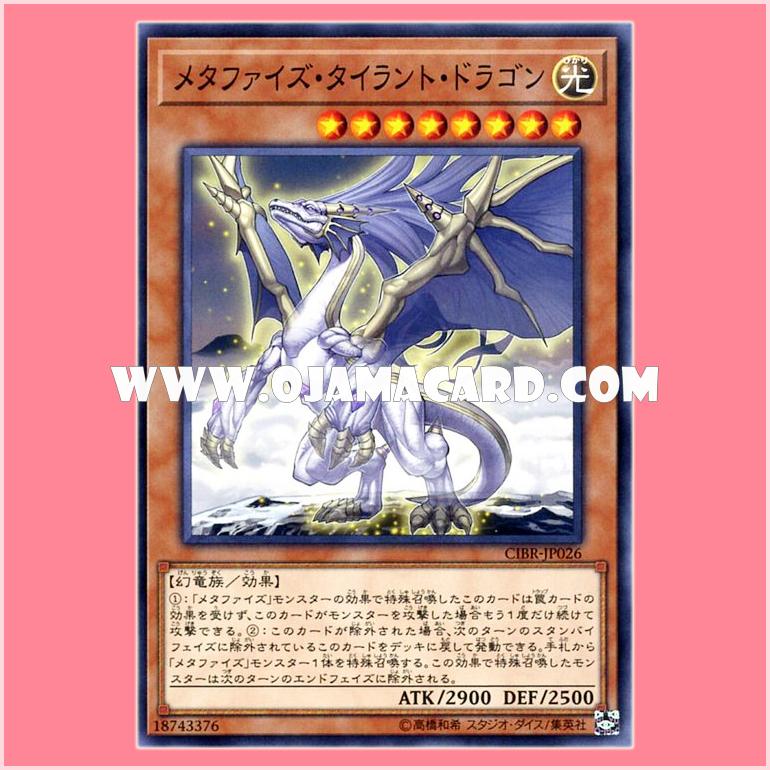 CIBR-JP026 : Metaphys Tyrant Dragon (Common)