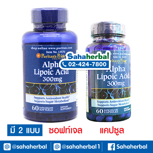 ala ผิวขาว Alpha Lipoic Acid SALE 60-80% ฟรีของแถมทุกรายการ