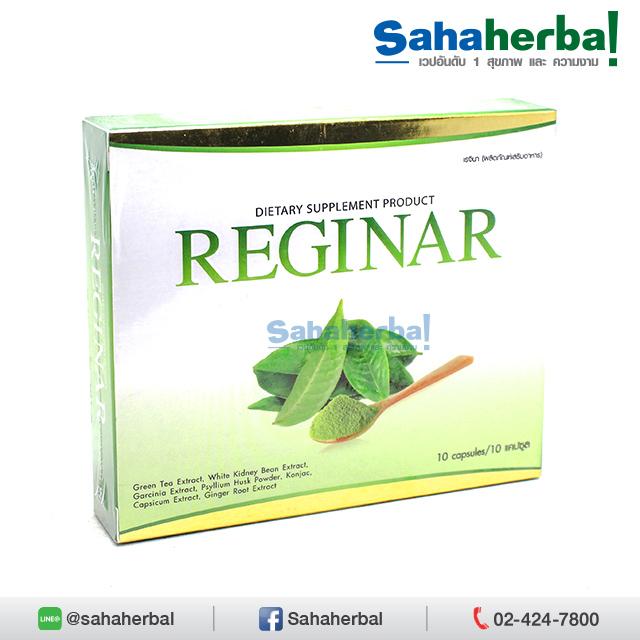 Reginar รีจิน่า ลดน้ำหนัก SALE 60-80% ฟรีของแถมทุกรายการ