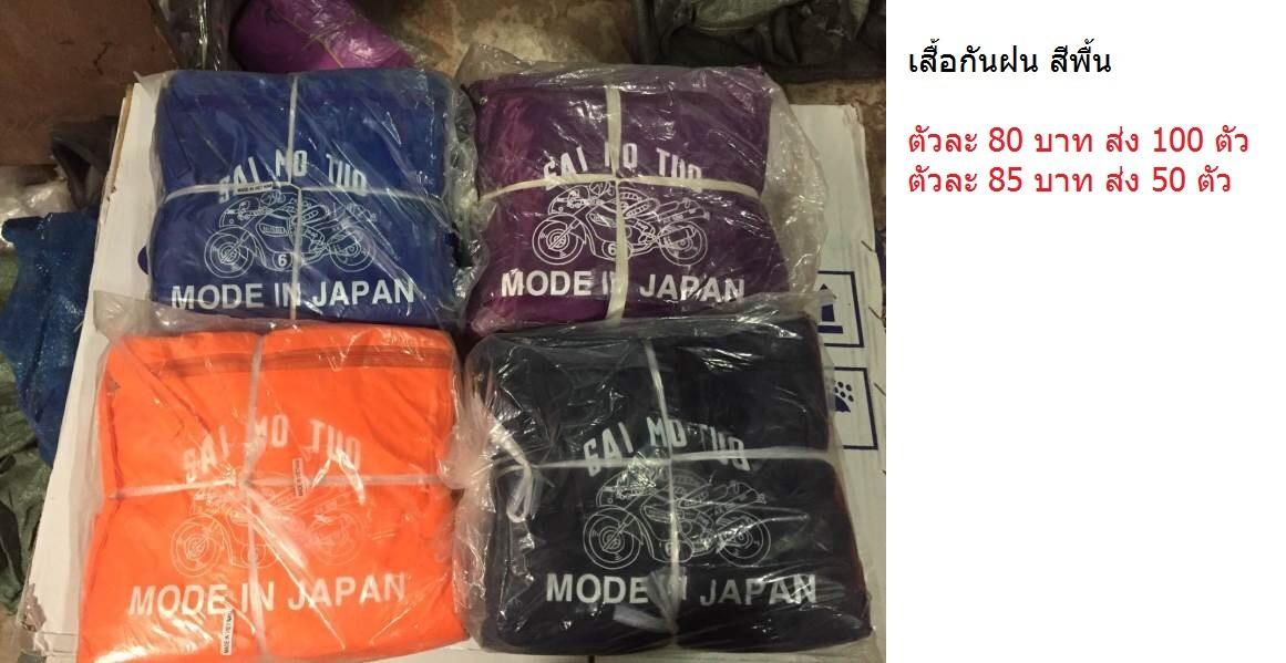 เสื้อกันฝน สีพื้น ยูวี Japan ตัวละ 80 บาท ส่ง 100 ตัว