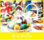 ของขวัญไทย ของที่ระลึก ของขวัญราคาถูก ตุ๊กตาดินปั้น ตุ๊กตาชาวเขา thaisouvenirscenter