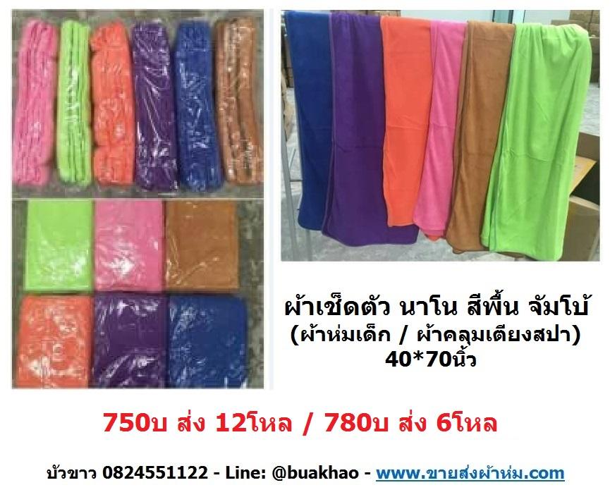 ผ้าเช็ดตัวนาโน สีพื้น จัมโบ้ (ผ้าห่มเด็ก) 40*70นิ้ว โหลละ 690บ ส่ง 12โหล