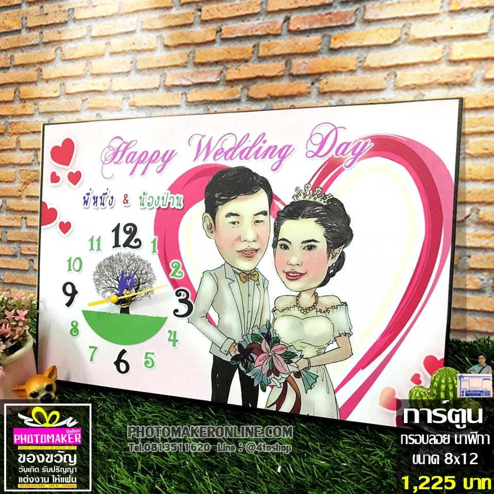 018-วาดการ์ตูนล้อเลียน 2 คน 8x12 นิ้ว กรอบลอย ใส่นาฬิกา