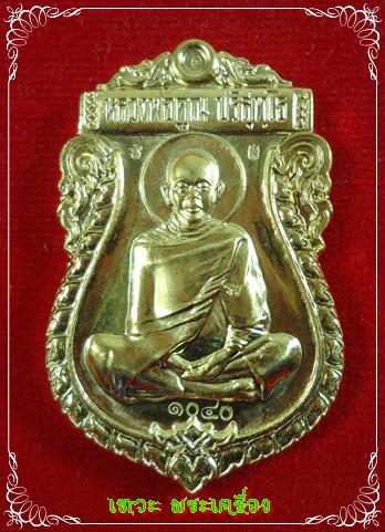 เหรียญเสมาหลวงพ่อคูณ รุ่นเศรษฐี เนื้อทองระฆัง ออกวัดม่วง จ.นครราชสีมา