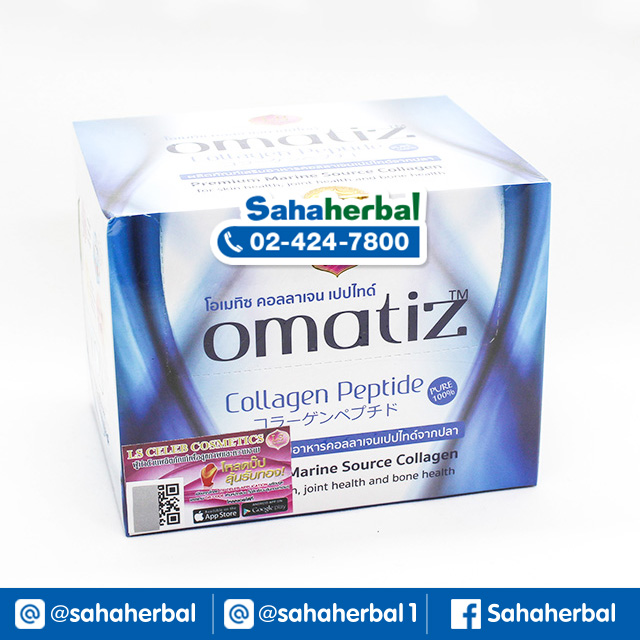 Omatiz Collagen Peptide โอเมทิซ คอลลาเจน เปปไทด์ SALE 60-80% ฟรีของแถมทุกรายการ