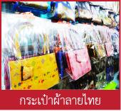 ของขวัญให้ผู้ใหญ่ ของขวัญแบบไทยๆ กระเป๋าผ้าลายไทย กระเป๋าสตางค์ กระเป๋าสะพาย กระเป๋าหิ้ว เป้ thaisouvenirscenter