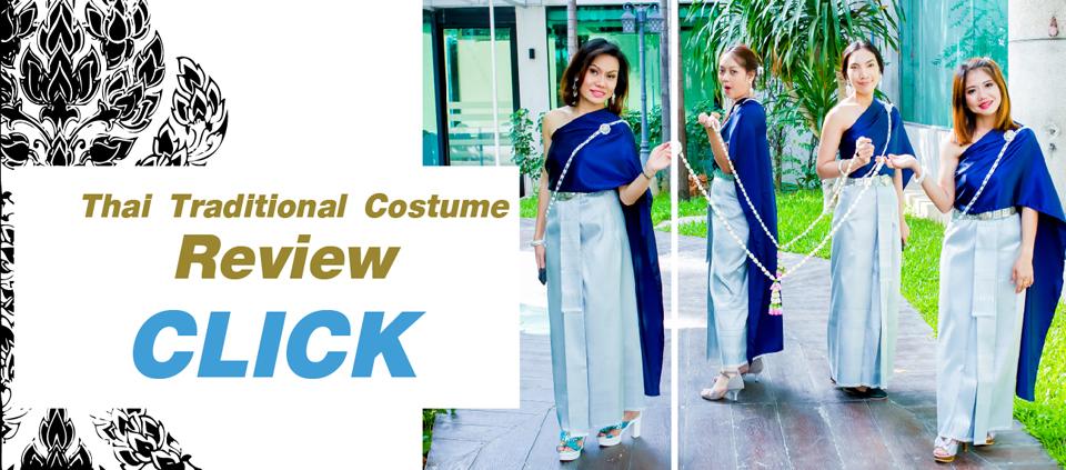 ตัวอย่าง Review ชุดไทยดั้งเดิม ทั้งสมัยรัชการที่ 5 ชุดไทยประยุกต์ ที่ผ่านมาของร้านเช่าชุดราตรี All Sweet Dress ย่านฝั่งธนที่ลูกค้าตัวจริงเสียงจริง ส่งมาให้เรารวบรวมไว้ในอัลบั้ม Design เป็นแบนเนอร์ slide show ให้คลิ๊กเข้าชมอัลบั้มชุดไทยของเราได้ง่ายๆ บนหน้าแรกของเวปไซท์เราในปี 2018 นี้ค่ะ