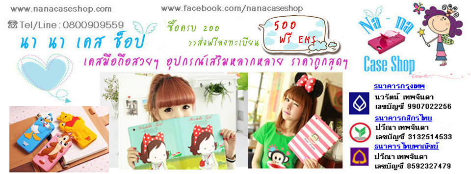 NanaCaseShop