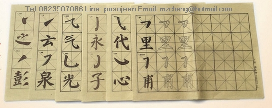 กระดาษฝึกเขียนพู่กันจีน 笔画 (2)