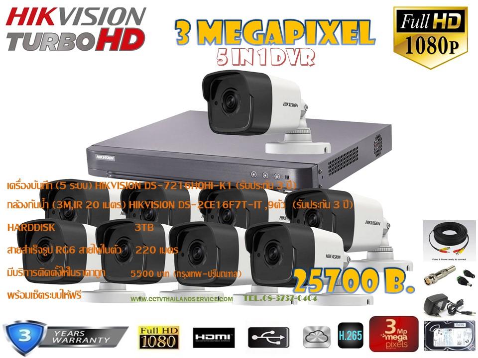 ชุดติดตั้งกล้องวงจรปิด DS-2CE16F7T-IT (3ล้าน) ir20เมตร ,9ตัว (dvr16ch., สาย rg6มีไฟ 220เมตร, hdd.3TB)