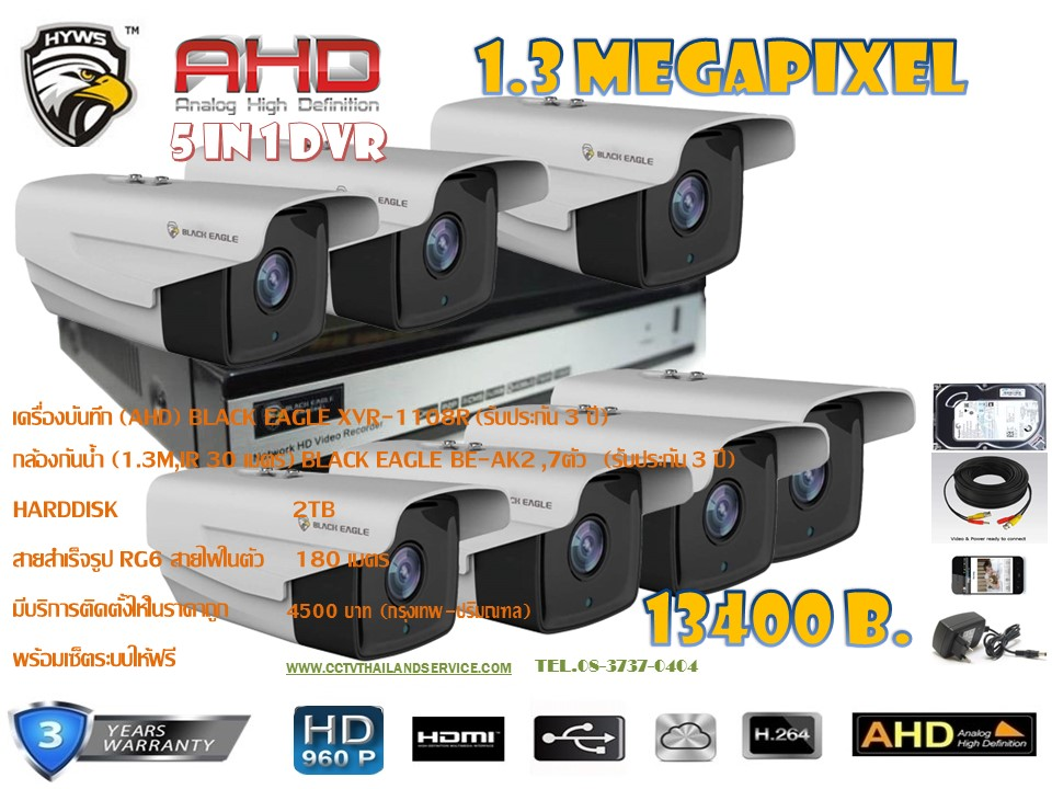 ชุดติดตั้งกล้องวงจรปิด BE-AK2 (1.3ล้าน) ir50เมตร ,7ตัว (สาย rg6มีไฟ 180เมตร, hdd.2TB)